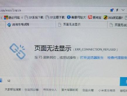2019深圳考公务员准考证打印不了 市考系统崩了登不上怎么解决