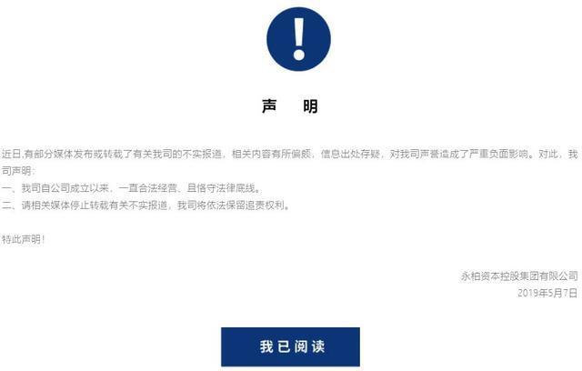 """上海又一知名私募失联详细新闻介绍?永柏资本为什么""""失联"""""""