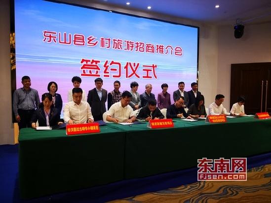 东山县举行乡村旅游招商推介会 现场签约超6亿元