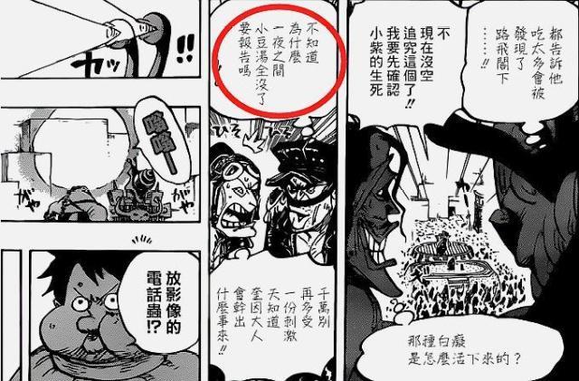 海賊王漫畫942話情報:路飛逃不過大媽追擊!海賊王941最新分析