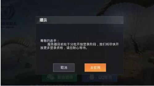 和平精英进不了游戏怎么办?服务器目前处于分批登录阶段什么意思