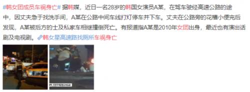 韩女团成员车祸身亡现场图曝光太惨烈!韩智星个人资料照片