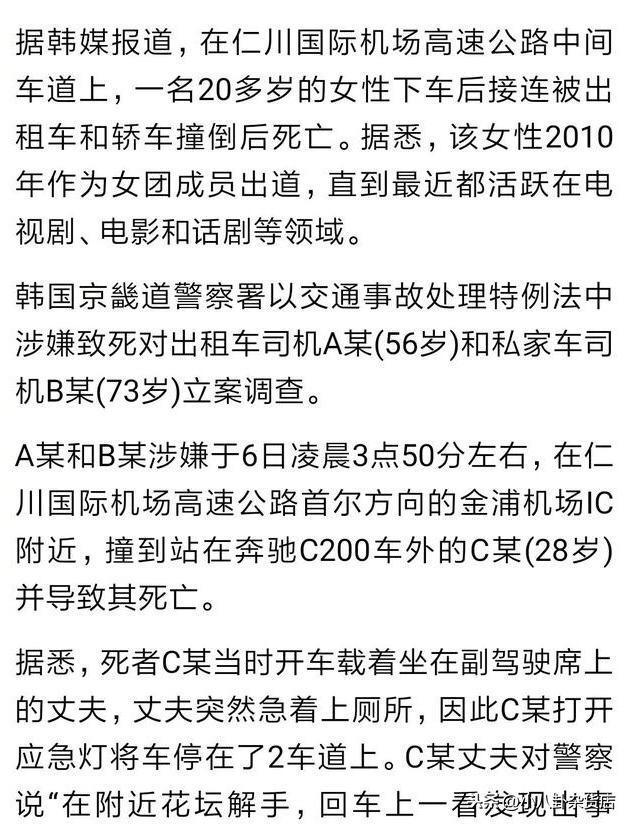 28岁韩女团成员车祸身亡事件来龙去脉 车祸身亡的韩女团成员身份