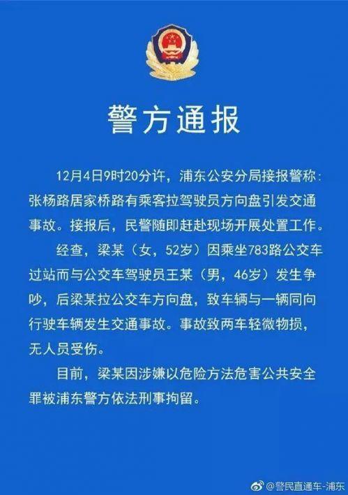 抢方向盘取消落户是真的吗?上海女子抢夺公交车方向盘事件始末回顾