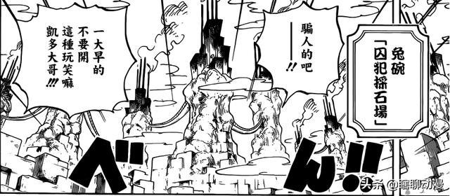 海贼王漫画942话最新情报鼠绘汉化:被关的人 多康将被处死(2)