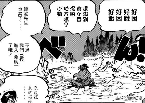 海贼王漫画942话最新情报鼠绘汉化:被关的人 多康将被处死(3)