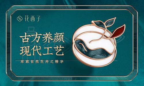 东方彩妆花西子宣布鞠婧祎成为首位代言人 鞠婧祎专访全文
