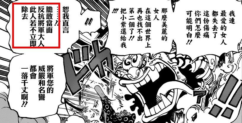 海贼王漫画942话:霍尔德姆再被虐杀 将军有跟艾尼路一样的心纲