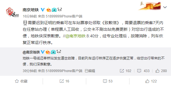 南京地鐵一號線怎么了?南京地鐵一號線出現了什么故障解決了嗎
