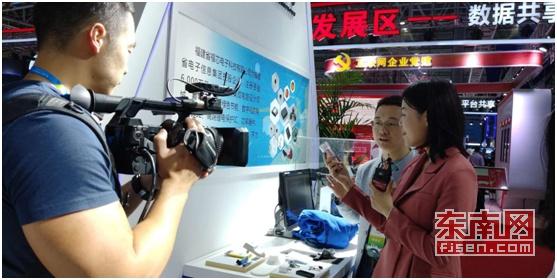 """福建省电子信息集团亮相数字中国峰会 助力""""数字福建""""建设"""
