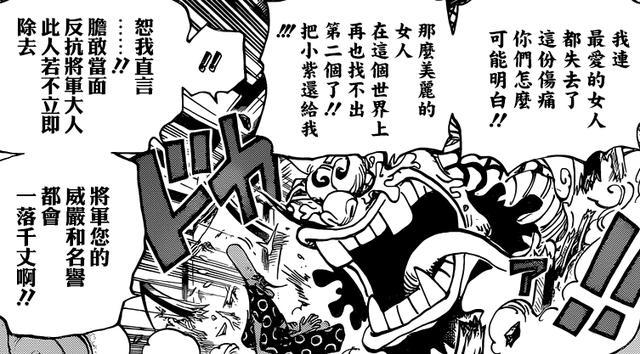 海贼王漫画942话鼠绘汉化最新情报:被关的人是谁大曝光