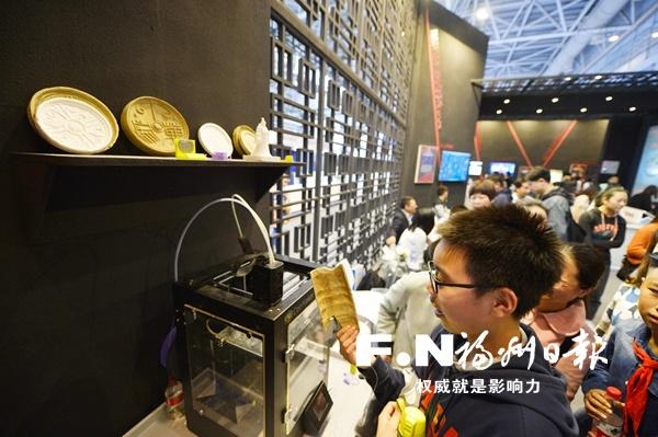 數字中國建設成果展覽會9日落幕