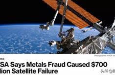 美國鋁企驚天丑聞具體什么情況? 真相竟然這樣連衛星都被破壞