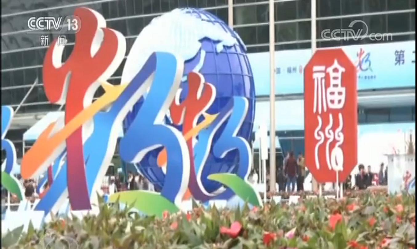 """央視《焦點訪談》聚焦數字中國建設峰會:趕好""""數字""""大潮"""