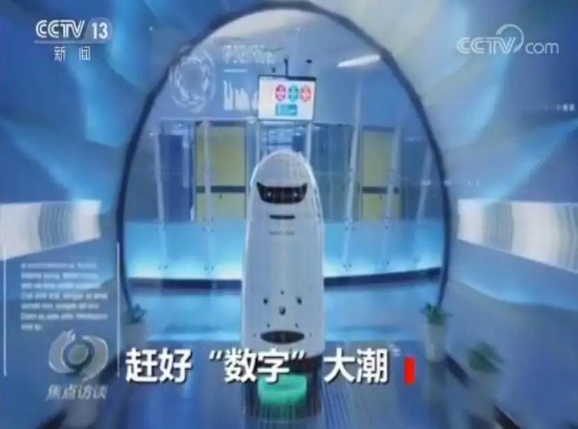 """央视《焦点访谈》聚焦数字中国建设峰会:赶好""""数字""""大潮"""