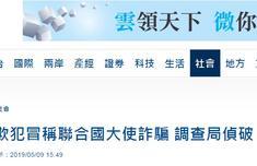 """用一封""""蔡英文""""保證函騙了200萬 臺籍詐騙犯被捕"""