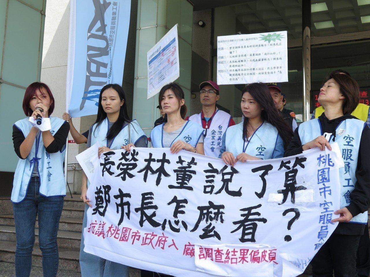 台长荣航空劳资争议空姐罢工 台媒:当局束手无策