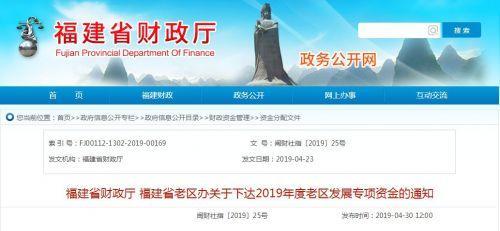 最新!福建省革命老区发展专项资金下达,各设区市分配数额是……
