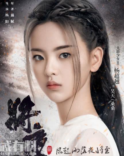 将夜2:杨超越版昊天颜值惊艳秒杀女主 仙女落泪惹人怜