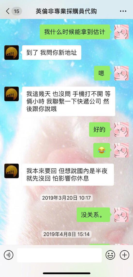 张馨予自曝被代购骗6900元晒完整聊天记录 网友笑称一孕傻三年