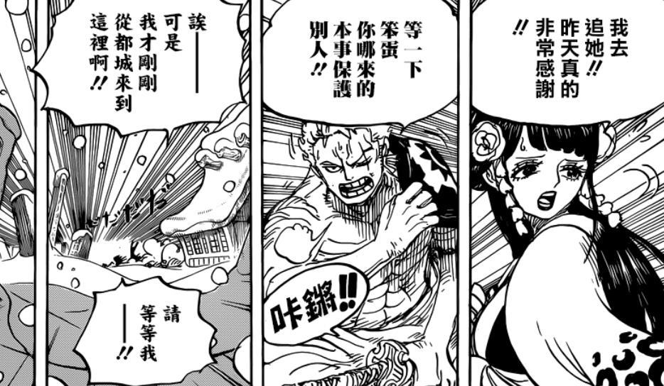 海贼王漫画942话情报:多康被枪决,索隆、酒天丸都没能救下他