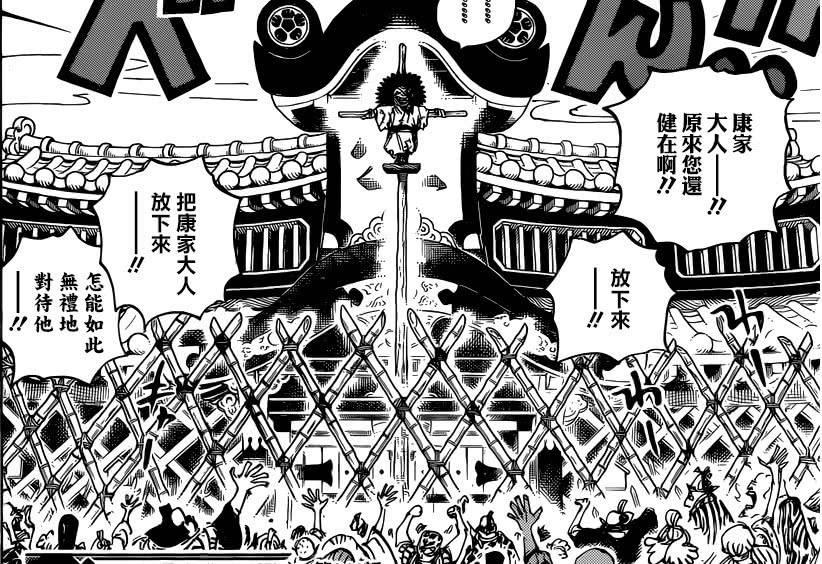 海贼王漫画942话最新情报:老康被处刑 索隆到达处刑场与狂死郎交手!