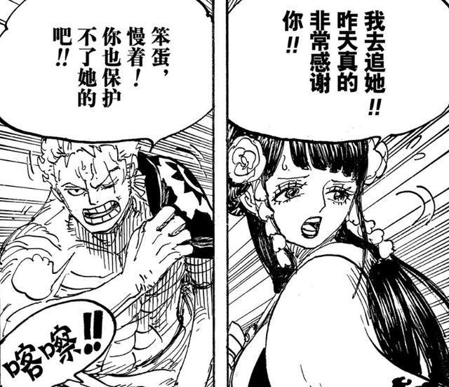海贼王漫画942话简易中文情报 尾田水一话 老康被处刑 下周休刊