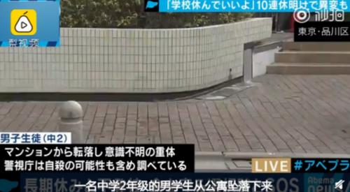 学生十连休后自杀真相曝光 日本学生自杀频率为什么越来越高?