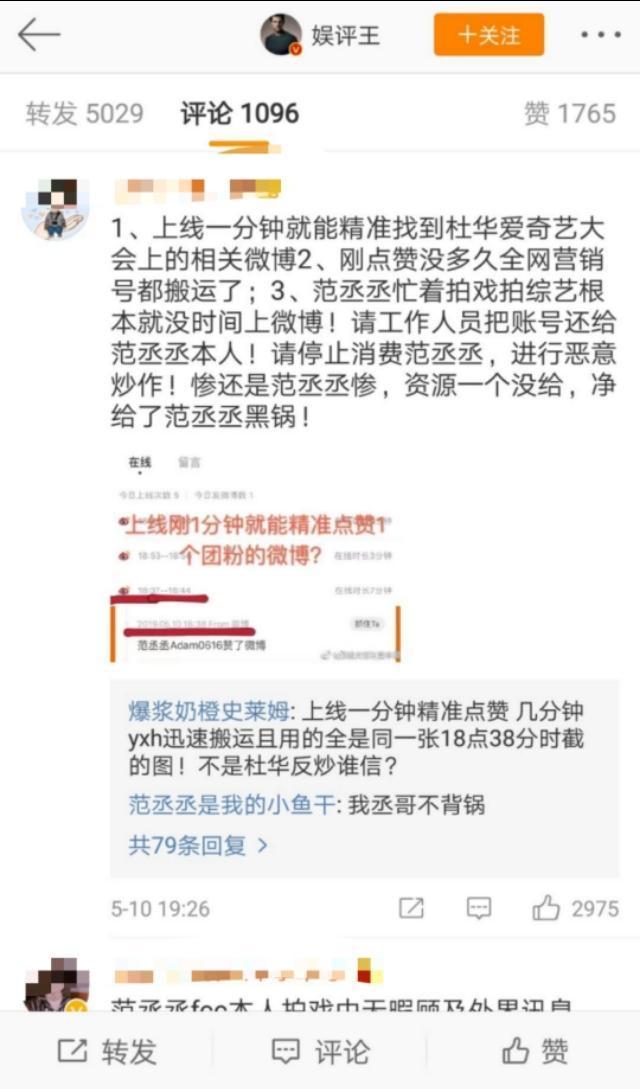 范丞丞向杜华道歉事件始末详情,范丞丞为什么向杜华道歉