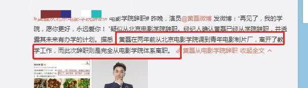 黄磊从北京电影学院辞职什么情况?黄磊要自己办学吗?