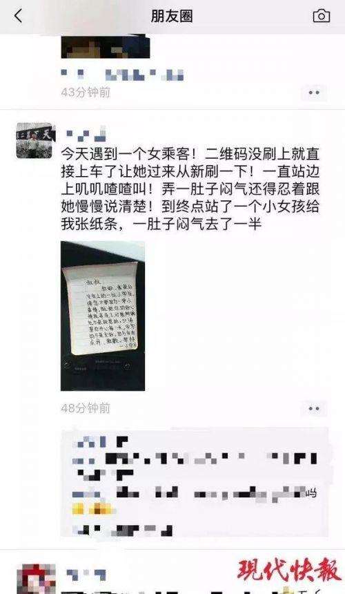 司机收小学生纸条事件始末 小学生纸条上写了什么内容曝光网友泪目
