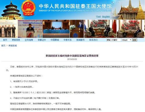泰國政府延長臨時免除中國游客落地簽證費用政策