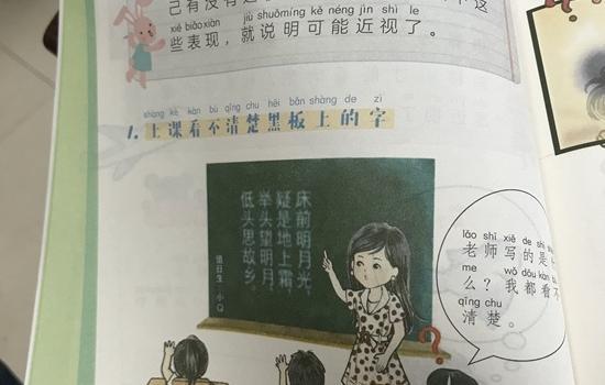 福州3名醫生編寫小學生防近視讀本 語言通俗易懂
