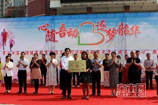 闽南师大启动大学生心理健康教育宣传月系列活动