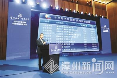 """漳州:片仔癀高居""""中华老字号""""第二位"""