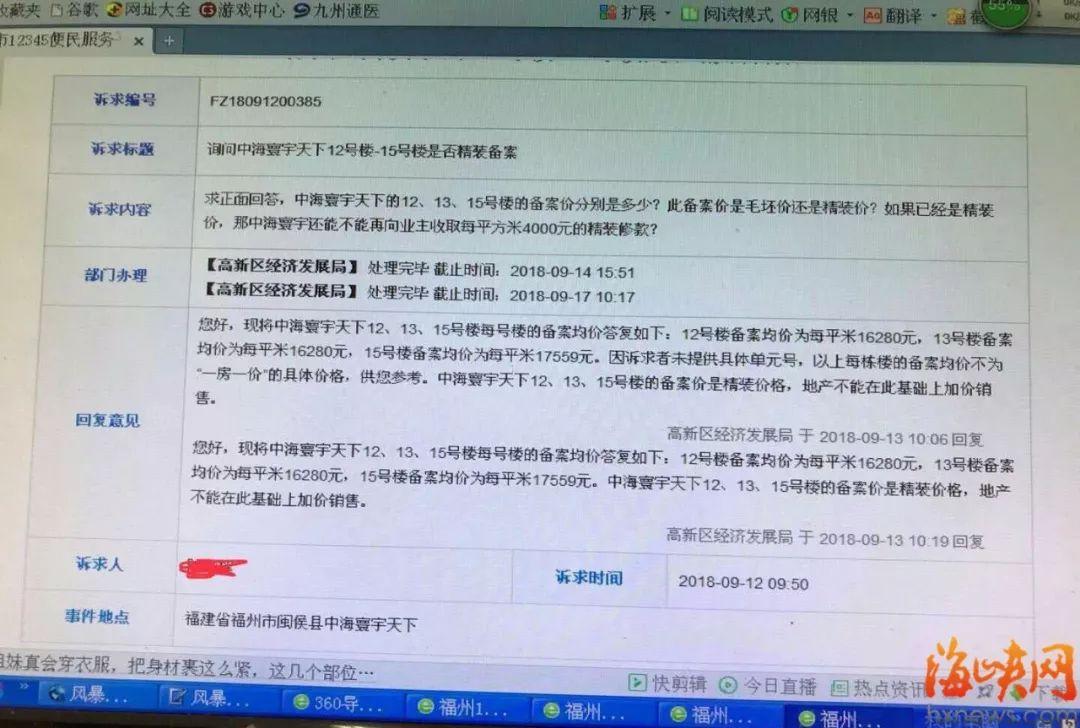 """在福州闽侯中海寰宇天下买房子 遭遇""""价外加价""""?部门回应:暂停网签备案!"""