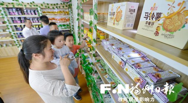 定西安定農特館福州上杭路開業 落戶世紀聯華超市