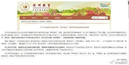 移民考生取消资格怎么回事?深圳32名考生被取消资格事件来龙去脉