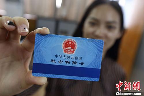 资料图:社保卡。 <a target='_blank' href='http://www.chinanews.com/'>中新社</a>记者 泱波 摄