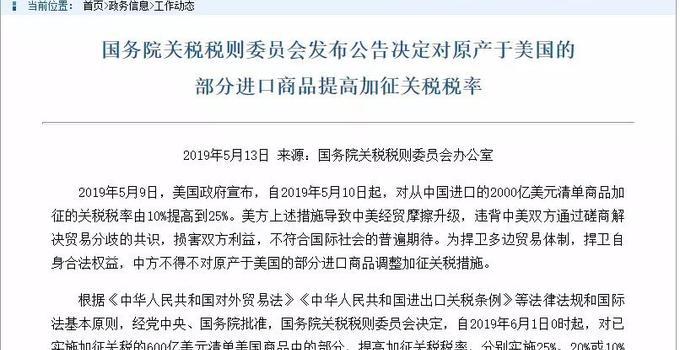 中国对美国部分进口商品加征关税真的吗?中国对美国哪些商品加征关税