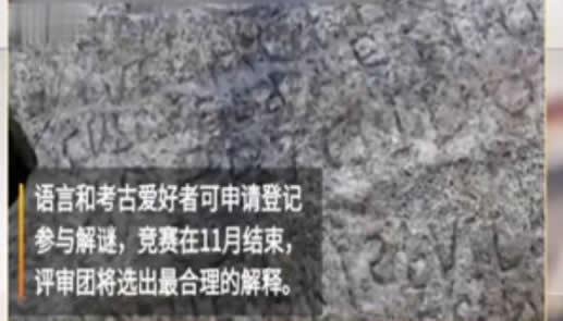 巖石現神秘字符:怎么樣的字符這到底是怎么回事
