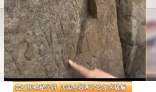 岩石现神秘字符:怎么样的字符这到底是怎么回事