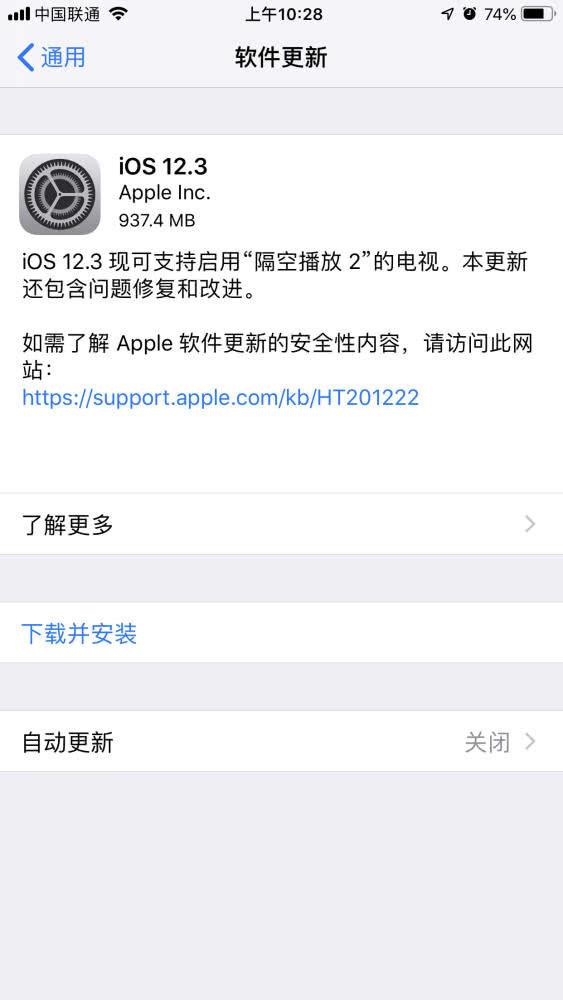 苹果iOS 12.3正式更新 iPhone后台上滑动画回来了