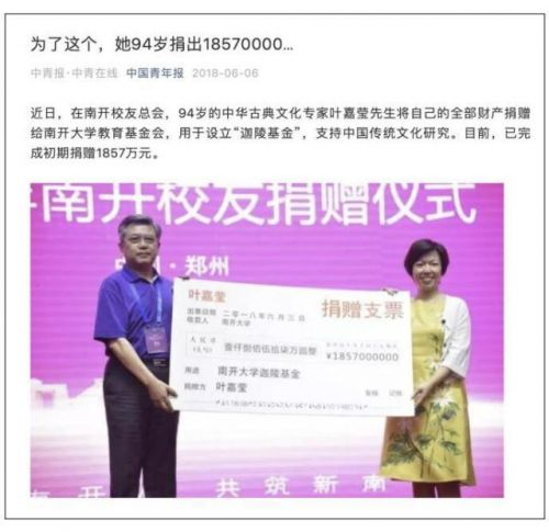叶嘉莹先生再捐款怎么回事?叶嘉莹个人资料她为什么要捐钱给南开