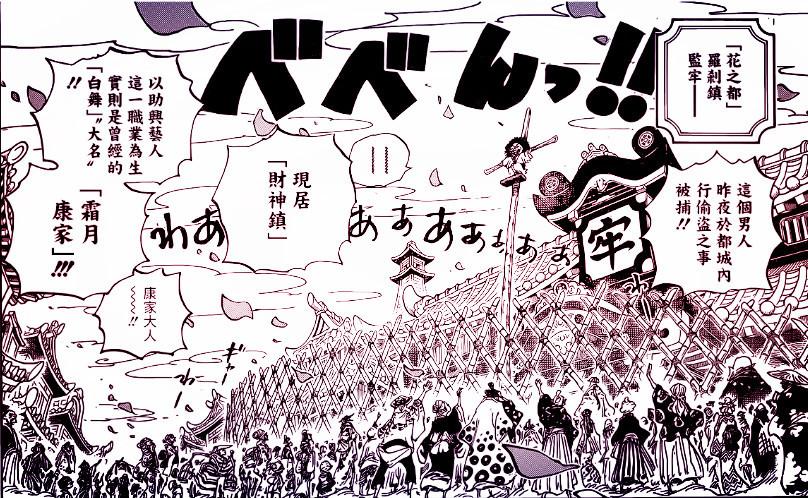 海贼王漫画942话:多康不是丑三小子,索隆老师耕四郎的身份揭晓