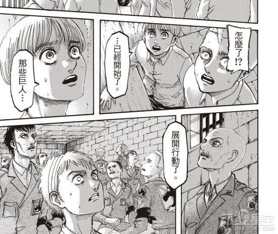 进击的巨人漫画117话汉化版:惨烈的巨人大战我来了