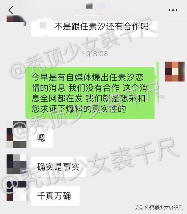 演员马琦雅曝任素汐插足自己婚姻 怒斥:德不配位必有灾殃