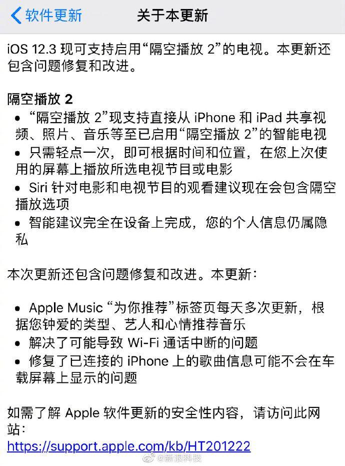 iOS 12.3正式版更新内容