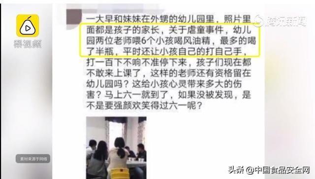 南昌幼师疑喂孩子风油精 万科海上传奇史蒂芬森幼儿园被曝无教学资格