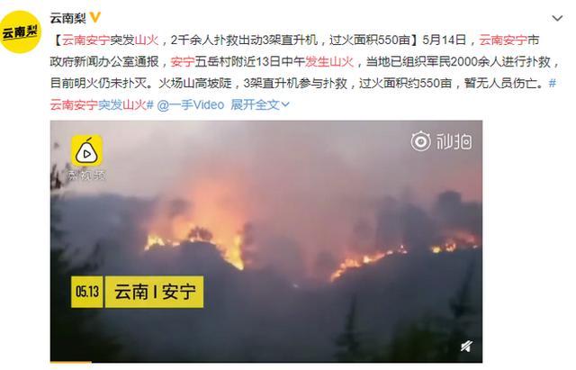 云南安宁发生山火,2000余人紧急扑救,目前明火仍未扑灭